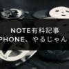 【note】iPhone一つでクオリティーの高いSNS動画を作る方法!