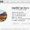 macOS High Sierra 10.13.4 Public Bata0の公開