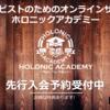 【50名限定】売れっ子セラピストのブランド戦略。ホロニックアカデミーオンラインサロン