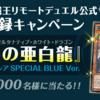【遊戯王 暴落】ブルーシークレットのオルタナティブの相場が初動から10万以上値下がり!