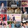4月放送予定の韓国ドラマ(スカパー)#4週目 キャスト/あらすじ