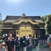 上野恩賜公園で寺社仏閣巡り ー上野東照宮ー