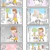 【犬マンガ】捨てられても人間を信じている犬のお話