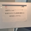 「日本サステナブル投資白書2015」発刊記念シンポジウム(その2)