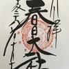 【奈良】春日大社、手向山八幡宮