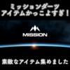 新参ダーツブランド「MISSION DARTS(ミッションダーツ)」がかっこよすぎる!かっこいいアイテムをピックアップ!