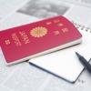 台湾のビザなし最大滞在期間は90日間!
