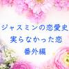 ジャスミンの恋愛史(番外編)実らなかった恋