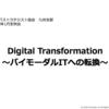 日本ITストラテジスト協会定例会 20180127_講演内容