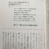 【書籍紹介】武井涼子・ここからはじめる実践マーケティング入門