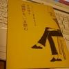 『井波律子『論語』を、いま読む』(セミナーシリーズ 鶴見俊輔と囲んで〈1〉)再読
