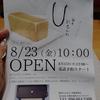 《8/23オープン》銀座に志かわ 沖縄那覇店