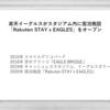 楽天イーグルスがスタジアム内に宿泊施設「Rakuten STAY x EAGLES」をオープン ~毎年進化するスタジアム~