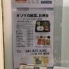 バンコクでキムチ!アソークの「フードマート(FOOD MART)」&プロンポンの「オンマの惣菜、お弁当」@タイ