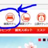 韓国旅行!ホテルはどうやって予約する?予約サイトや予約方法、注意点など