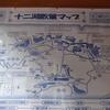 白神山地、十二湖の神秘的な「青池」に行こう!