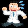 厚生労働省が医師の労働時間について納得いかないアンケート結果を公表したので一言どころではなく申したい