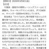 ウインクランベリー 2020/3/6