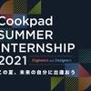 Cookpad Summer Internship 2021 (10 day Tech コース)を開催します!
