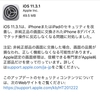 Apple 「iOS11.3.1」をリリース!その変更点は?アップデート方法は?