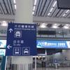 ♡ 香港空港からディズニーまで 初タクシー ♡