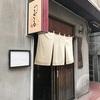 19GW北海道★3日目③札幌居酒屋/食べごと屋ござる
