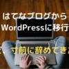 はてなブログを辞めてWordPressに移行しようとして移行完了寸前で辞めてきた。