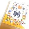 韓国語:カレンダー(달력)