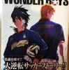 TOKYO WONDER BOYS 2014年