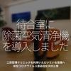 958食目「待合室に除菌空気清浄機を導入しました」二田哲博クリニックを利用頂いている皆様へ 新型コロナウイルス感染症拡大防止策