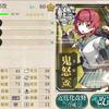 長良型軽巡洋艦5番艦「鬼怒(きぬ)」を改から改ニに改装しました。マジパナイ鬼怒改ニは対空値が高そうです