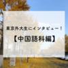 東京外大生にインタビュー!第6弾【中国語科編】〈前編〉