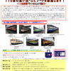 新潟の115系のカラーリング変更の募集について。中々面白い企画だね。