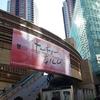 東京国際映画祭オープニングレッドカーペットイベント