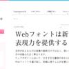 知らなきゃ損!「モリサワ」シリーズの日本語webフォントを無料で使用する方法