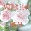 【2017年版】母の日おすすめ映画、母の愛が溢れる映画&母の日プレゼントまとめ