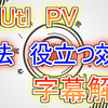 【AviUtl】PVを作る際の方法や役立つ効果を実際の動画と共に解説 part1