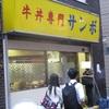 【超朗報!】くら寿司の牛丼は秋葉原の伝説の牛丼屋サンボの味にかぎりなく近い!