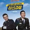 【韓国映画】ミッドナイトランナー(青年警察)を見た!4月から日本でもドラマ化