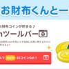 お財布.comインストールで30円もらえる♪Googlechromeでまたもラッキー案件!