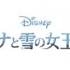 映画アナ雪2は大迫力!エルサの魔法の秘密が明らかに【ネタバレあり感想】