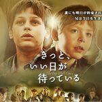 映画「きっと、いい日が待っている」(ほぼネタバレ)50年前、デンマークの話であっても、今の日本に思いを馳せる