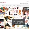 【注意喚起】靴の通販サイトで詐欺に遭ってしまった・・!原因と対策