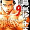 『鮫島、最後の十五日』9巻紹介