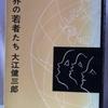 大江健三郎「世界の若者たち」(新潮社)