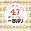 キリンビール「47都道府県の一番搾り」飲み比べ徹底解説!〜関西編〜