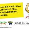 【ポケモンGO】メルタンの仲間にする方法判明!ポケモンピカブイと連携し『ふしぎなはこ』を手に入れよう!