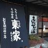【東北旅行】東家本店でわんこ蕎麦を食べたよ。