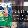 「POPEYE 2020年8月号 ポパイの読書案内」を読んで気になる本を紹介しようと思う