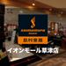 【HOT LINE 2018】2018.08.06イオンモール草津店 店舗予選 レポート